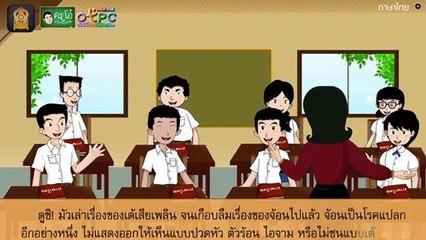 สื่อการเรียนการสอน แผนภาพโครงเรื่อง คนดีศรีโรงเรียน ป.4 ภาษาไทย