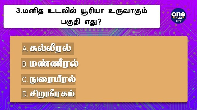 Quiz Time EPI 06   Test Your GK   10 Questions   Oneindia Tamil