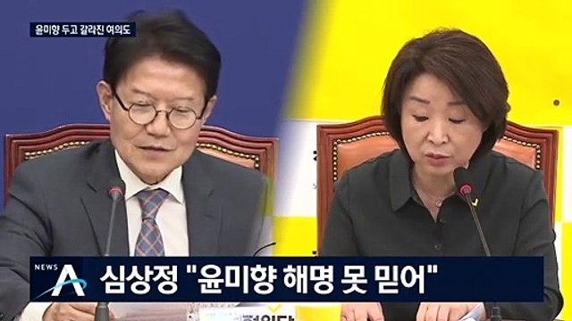 [여랑야랑]'윤미향 발' 여의도 전쟁