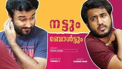 Tiktok maniya   Web Series   നട്ടിനും ബോൾട്ടിനും ഒരിക്കലും പിരിയാനാകില്ല   FilmiBeat Malayalam