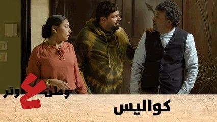 وطن ع وتر  - حلقة الكواليس