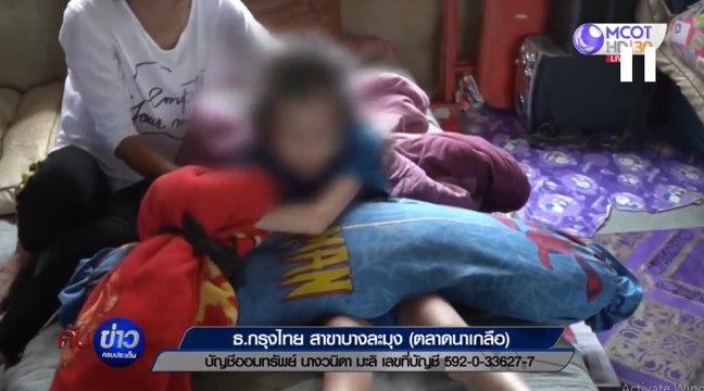 เด็กวัย 12 ทำร้ายตัวเองตลอด พ่อแม่ตัองจับมัดไว้
