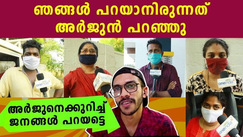 അർജുന്റെ ടിക് ടോക് റോസ്റ്റിംഗിനെ പറ്റി ജനങ്ങൾ പറയുന്നു   FilmiBeat Malayalam