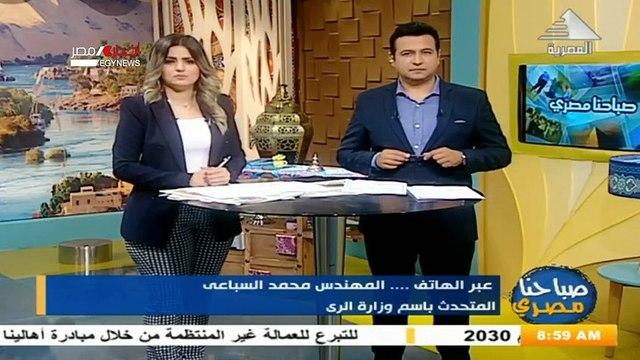 عبر الهاتف المهندس  محمد السباعي- المتحدث باسم وزارة الري 23-05-2020