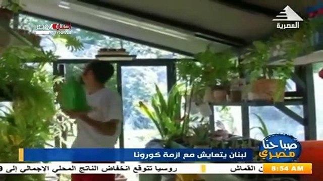 لبنان يتعايش مع أزمة كورونا 23-05-2020