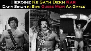 Dara Singh Ko Shooting Mein Heroine Ke Sath Dekh Kar Unki Biwi Gusse Mein Aa Gayee