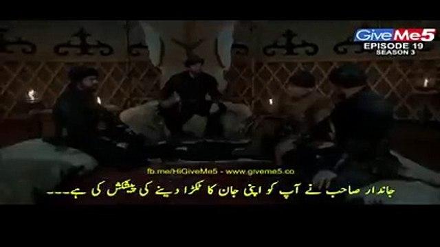 Ertugrul Ghazi __ Season 3 __ Episode 29 __ Urdu Subitle