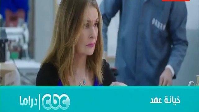 مسلسل خيانة عهد الحلقة 30 الثلاثون والاخيرة