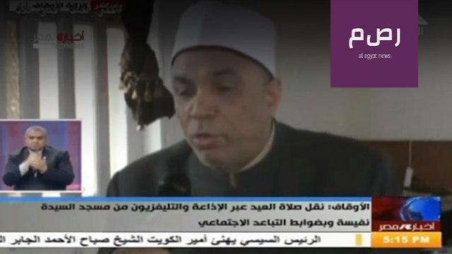 الأوقاف نقل صلاة العيد عبر الإذاعة والتليفزيون من مسجد السيدة نفيسة وبضوابط التباعد الإجتماعي