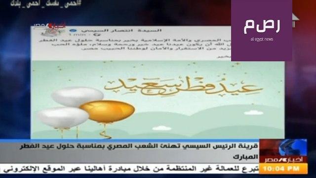 قرينة الرئيس السيسي تهنئ الشعب المصري والأمة الإسلامية بعيد الفطر المبارك