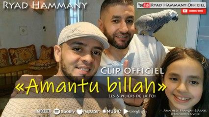 Ryad Hammany - Clip officiel Amantu billah آمنت بالله Anasheed Français & Arabe