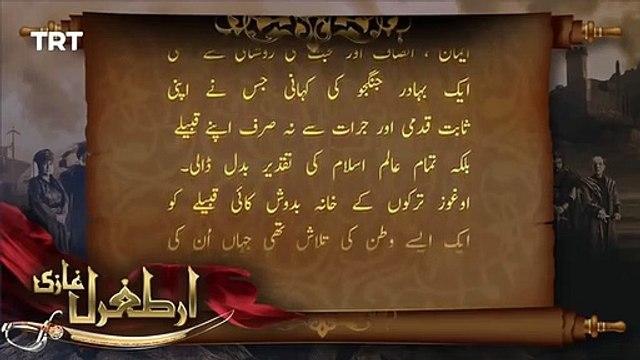 Ertugrul Ghazi Urdu - Hindi | Episode 17 | Season 1