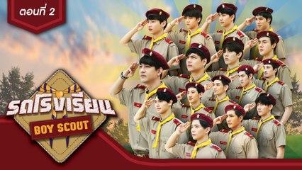 รถโรงเรียน School Rangers [EP.121] | ตอนพิเศษ Boy Scout ตอนที่ 2