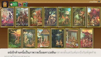 สื่อการเรียนการสอน ระบำสายฟ้า ป.4 ภาษาไทย