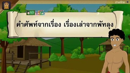 สื่อการเรียนการสอน อ่านเสริมเติมความรู้เรื่อง เรื่องเล่าจากพัทลุง ป.4 ภาษาไทย