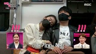 [HOT] sleep on one's boyfriend's shoulder, 부러우면 지는거다 20200525
