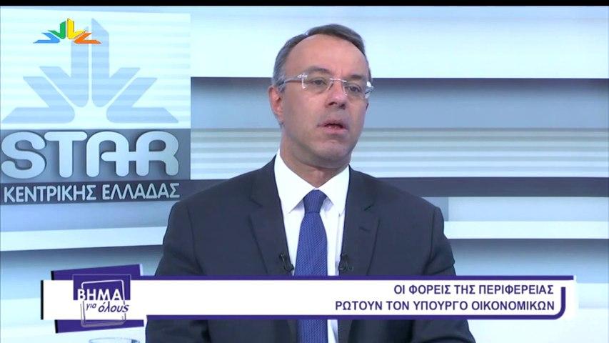 Βήμα για όλους 25-05-2020 - Υπουργός Οικονομικών Χρ.  Σταϊκούρας