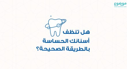 هل تنظف أسنانك الحساسة بالطريقة الصحيحة؟