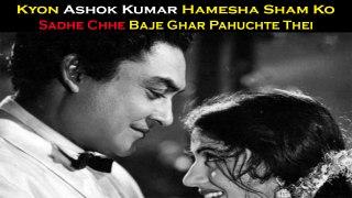 Kyon Ashok Kumar Hamesha Sham Ko Sadhe Chhe Baje Ghar Pahuchte Thei