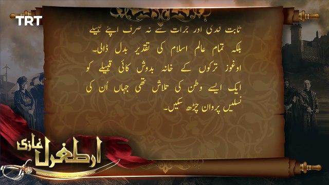 Ertugrul Ghazi Urdu - Episode 25 - Season 1