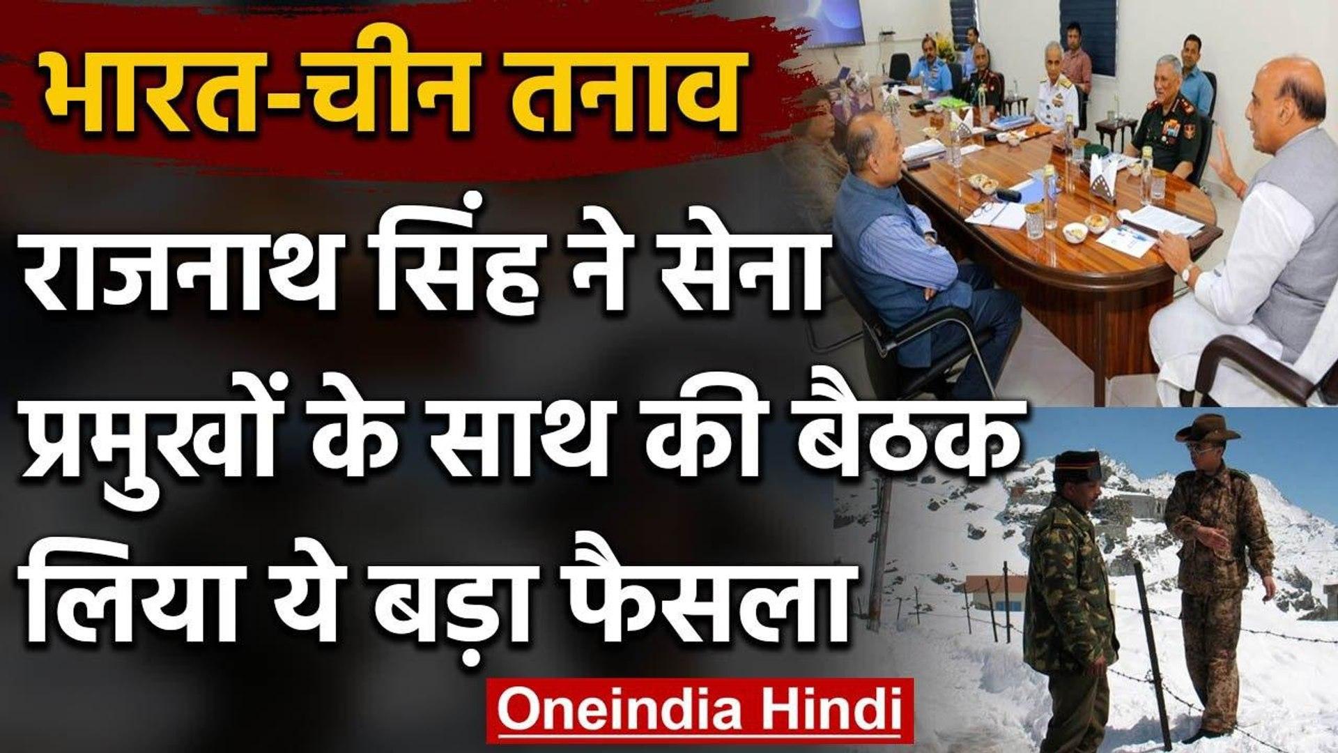 India-China Tension: Rajnath Singh ने सेना प्रमुखों के साथ की बैठक | वनइंडिया हिंदी