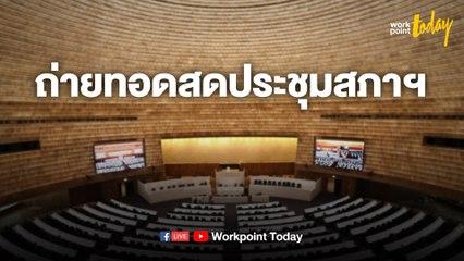 Live l ประชุมสภาฯ พิจารณาพ.ร.ก.เงินกู้ วันแรก (1)