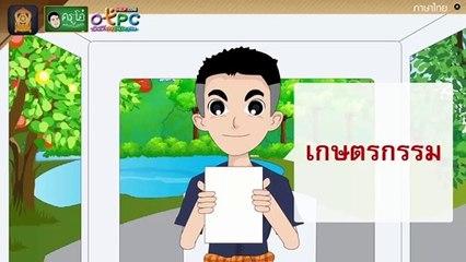 สื่อการเรียนการสอน เรียนรู้คำศัพท์เรื่อง ผักสมุนไพรใบหญ้ามีคุณค่าทั้งนั้น ป.4 ภาษาไทย