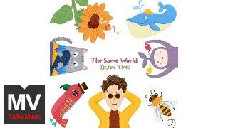 丁世光 Dean Ting【 The Same World 】HD 高清官方完整版 MV (繁體版)
