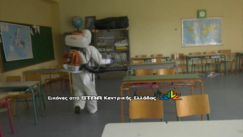 Προετοιμασία για την έναρξη των μαθημάτων στο 7ο δημοτικό σχολείο της Λαμίας