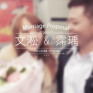 文淞.霈瑀 | 求婚記錄 at 台中新光三越