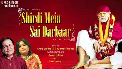 Shirdi Mein Sai Darbaar | Anup Jalota & Shyama Kabasi | Prabhu Ki Mahima | Bhakti Ras