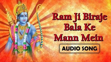 Ram Ji Biraje Bala Ke Mann Mein | Pramod Rampal |Shakti Roopa | Audio Song| Shakti Roopa |Bhakti Ras