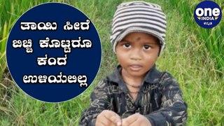 120 ಅಡಿ ಆಳದ ಬೋರ್ ವೆಲ್ ಗೆ ಬಿದ್ದ ಬಾಲಕನನ್ನು ಮೇಲೆತ್ತಲು ಪಟ್ಟ ಕಷ್ಟ ಅಷ್ಟಿಷ್ಟಲ್ಲ  | Oneindia Kannada