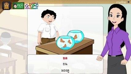 สื่อการเรียนการสอน เรียนรู้คำศัพท์เรื่อง โอมพินิจมหาพิจารณา ป.4 ภาษาไทย
