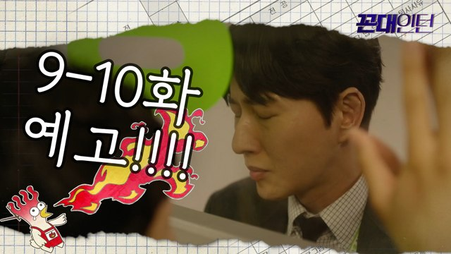 [HOT] ep.9-10 Preview, 꼰대인턴 20200528