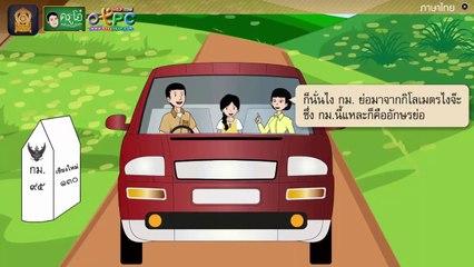 สื่อการเรียนการสอน อักษรย่อ ป.4 ภาษาไทย