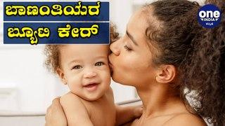 ತಾಯಿಯಾದ ನಂತರ ಸ್ಕಿನ್ ಸೌಂದರ್ಯ ಕಾಪಾಡುವುದು ಹೇಗೆ? | Oneindia Kannada