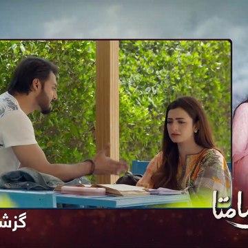 Soteli Maamta Episode 74 HUM TV Drama 28 May 2020