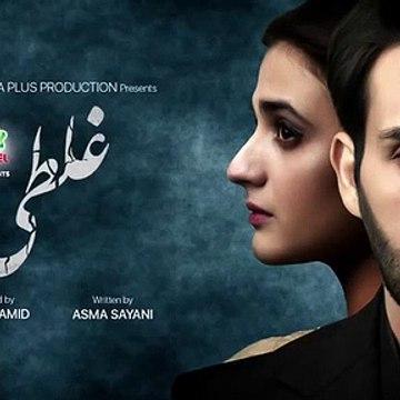 Ghalati Ep 25 - Presented by Ariel - Teaser - ARY Digital Drama