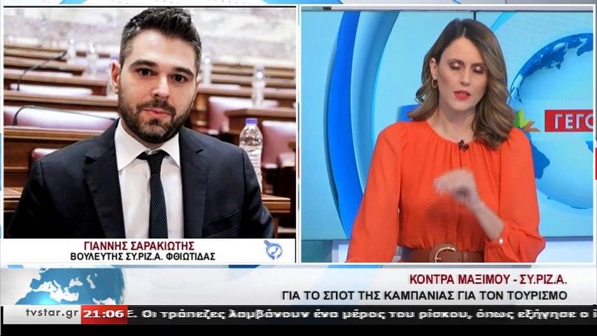 Ο Βουλευτής ΣΥΡΙΖΑ Φθιώτιδας Γιάννης Σαρακιώτης στο STAR K.E.