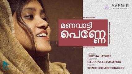 Manavatty Penne Feat Nikitha Lathief | Kozhikode Aboobacker | Bappu Velliparamba