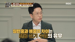 [what is study] music gifted assembly station 공부가 머니? 20200529