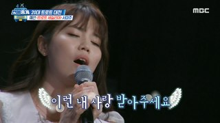 [HOT] Seo Mi-Joo - First Love, 편애중계 20200529