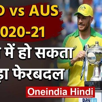 India Tour of Australia : Cricket Australia may change schedule of Upcoming Series| वनइंडिया हिंदी
