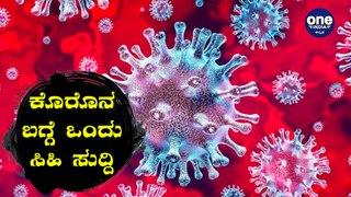 ಕೊರೊನ ಸಂಟಷ್ಟದ ನಡುವೆ ಭಾರತಕ್ಕೆ ಒಂದು ಸಿಹಿ ಸುದ್ದಿ | Oneindia Kannada