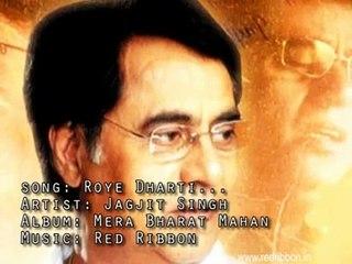 Jagjit  Singh - Mera Bharat Mahan - Roye Dharti Roye Amber