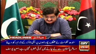 ARY News Headlines | 5 PM | 30 May 2020