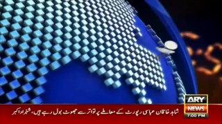 ARY News Headlines | 7 PM | 30 May 2020