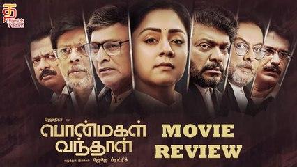 Ponmagal Vandhal Tamil Movie Review   Jyotika   R Parthiepan   J J Fredrick   Suriya   Thamizh Padam