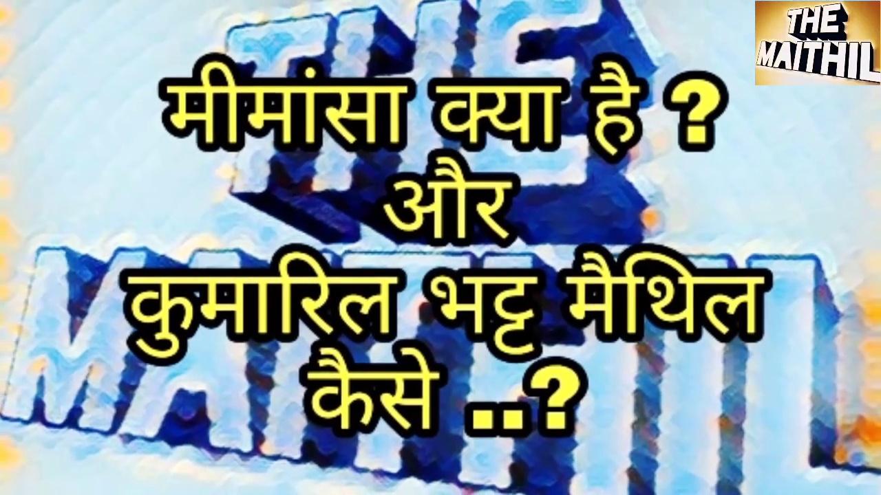 मीमांसा क्या है ..  कुमारिल भट्ट मैथिल कैसे … ।।  Mimansa kya hai ।। Kumaaril bhatt Maithil kaise..